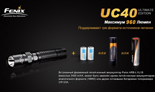 Питание фонаря Fenix UC40 XM-L2 (U2) Ultimate Edition